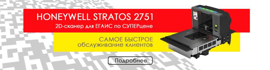Honeywell Metrologic Stratos 2751 по СУПЕРцене